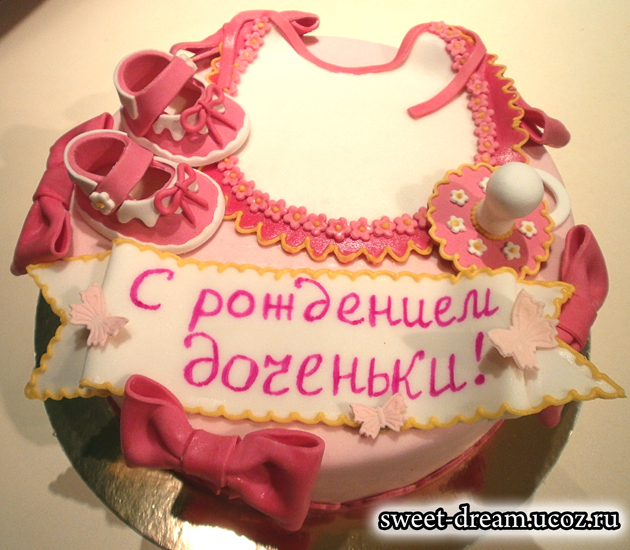 Торты поздравления с рождением дочки